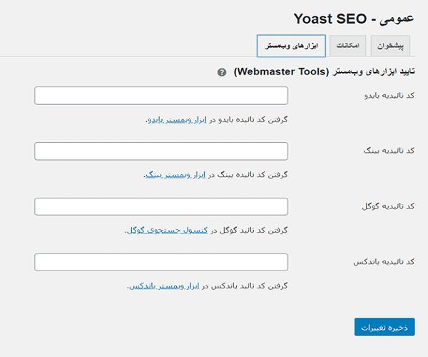 ابزارهای وبمستر افزونه Yoast SEO